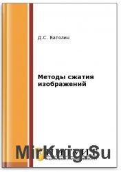 Методы сжатия изображений (2-е изд.)