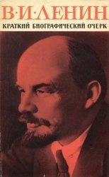 В.И. Ленин. Краткий биографический очерк