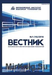 Вестник Воронежского института высоких технологий №1 (2016)