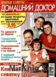 Домашний доктор. Добрые советы  № 12, 2008
