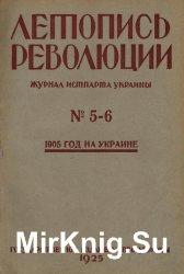Летопись революции. 1925 №5-6