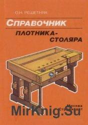 Справочник плотника-столяра