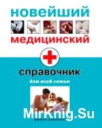 Новейший медицинский справочник для всей семьи