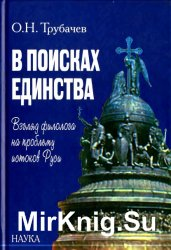 В поисках единства: взгляд филолога на проблему истоков Руси