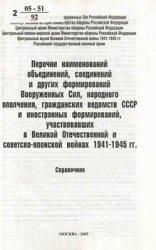 Перечни наименований объединений, соединений и других формирований Вооружен ...