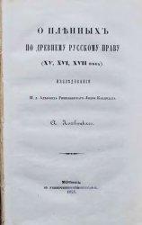 О пленных по древнему русскому праву (XV, XVI, XVII века)