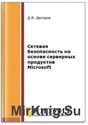 Сетевая безопасность на основе серверных продуктов Microsoft (2-е изд.)