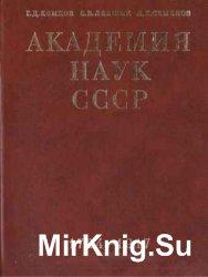 Академия наук СССР - 2 книги