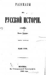 Рассказы из русской истории кн.2