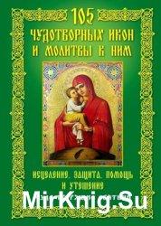105 чудотворных икон и молитвы к ним. Исцеление, защита, помощь и утешение. ...