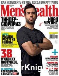 Men's Health №12 2016 Россия