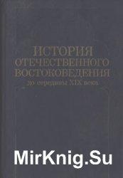 История отечественного востоковедения до середины XIX века