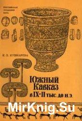 Южный Кавказ в IX-II тыс. до н.э. Этапы культурного и социально-экономическ ...