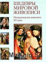 Шедевры мировой живописи. Нидерландская живопись XV века.