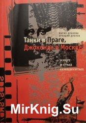 Танки в Праге, Джоконда в Москве: азарт и стыд семидесятых