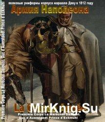 1812 Год. Армия Наполеона (Том 1): Полковые униформы 1-го корпуса маршала Д ...