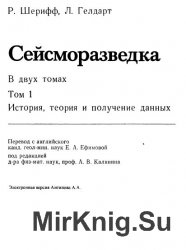 Сейсморазведка: В 2-х томах. Том 1