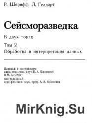 Сейсморазведка: В 2-х томах. Том 2