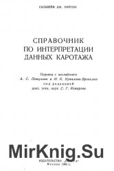 Справочник по интерпретации данных каротажа