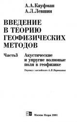 Введение в теорию геофизических методов. Часть 3. Акустические и упругие во ...