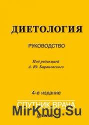 Диетология (4-е издание)