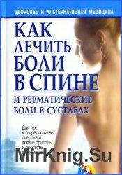 Как лечить боли в спине и ревматические боли в суставах (2-е изд.)