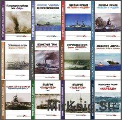 Морская коллекция №№ 1-12(+3 доп.),  2011
