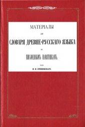 Материалы для словаря древнерусского языка по письменным памятникам. Тт.1-3