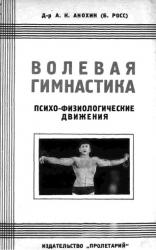 Волевая гимнастика. Психо-физиологические движения