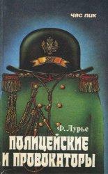 Полицейские и провокаторы. Политический сыск в России. 1649-1917