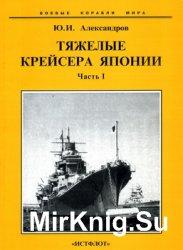 Тяжелые крейсера Японии. Часть I (Боевые корабли мира)