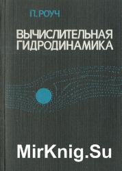 Вычислительная гидродинамика