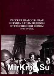Русская Православная Церковь в годы Великой Отечественной войны 1941-1945 г ...