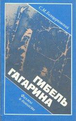 Гибель Гагарина. Факты и домыслы
