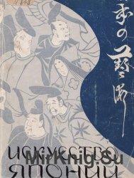 Искусство Японии. Сборник статей
