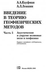 Введение в теорию геофизических методов. Часть 5.  Акустические и упругие в ...
