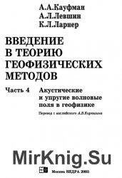 Введение в теорию геофизических методов. Часть 4. Акустические и упругие во ...