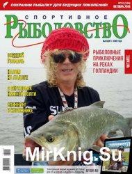 Спортивное рыболовство № 10 2016