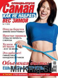 Самая. Спецвыпуск №11 2016 Как не набрать вес зимой