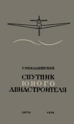Спутник юного авиастроителя