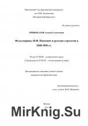 Фельдмаршал И.Ф. Паскевич и русская стратегия в 1848–1856 гг.