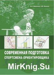 Современная подготовка спортсмена-ориентировщика