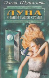 Луна и тайны нашей судьбы