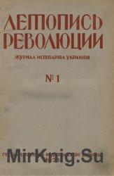 Летопись революции. 1925 №1