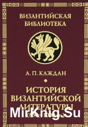 История византийской литературы