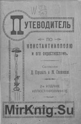 Иллюстрированный путеводитель по Константинополю