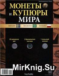 Монеты и купюры мира №-181