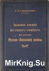Записная книжка штабного офицера во время русско-японской войны. В 2-х тома ...