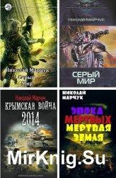 Марчук Н. П. - Сборник из 6 произведений