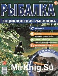 Рыбалка. Энциклопедия рыболова №-98. Барракуда